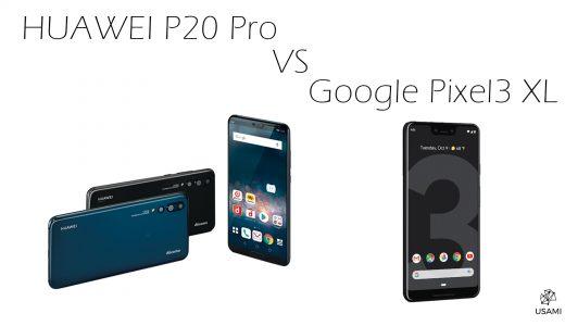 HUAWEI P20 ProとGoogle Pixel3 XLを比較してみた