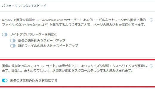WordPressでスマホだけ画像が表示されなくなった。Jetpackの設定変更で解決