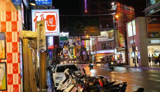 初めての海外旅行!in台湾 1日目  [2017-09-01]