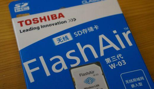 Wi-Fi転送機能がついたSDカード「FlashAir」を手に入れた