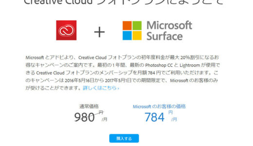 Surface Bookを買ったのでAdobe Creative Cloud フォトプランに入った