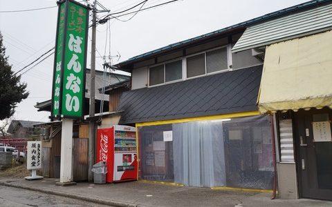 ドライブで見つけたリピート確定のラーメン屋「坂内食堂 」の肉そばが最高すぎた [2017-03-08]