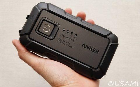 バッテリー最強メーカーAnkerの「PowerCore ジャンプスターター mini」を買った 開封/使用レビュー