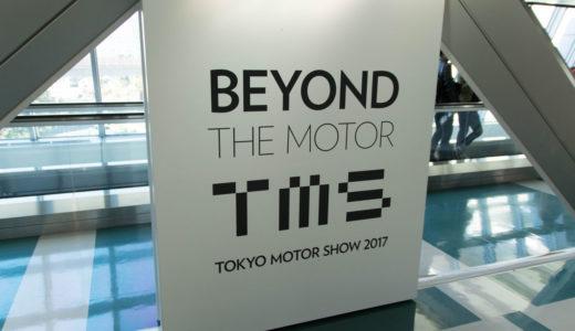 [写真85枚] 東京モーターショー2017に行ってきた [2017-10-30]