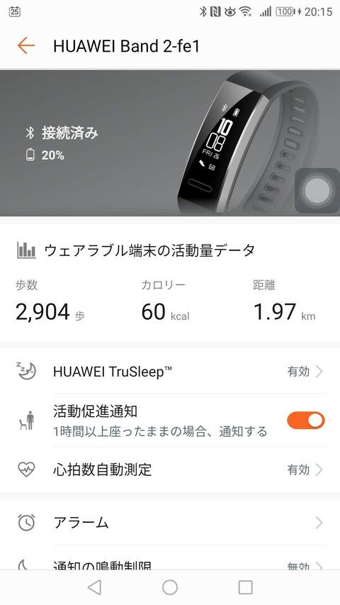 Screenshot_20180525-201531