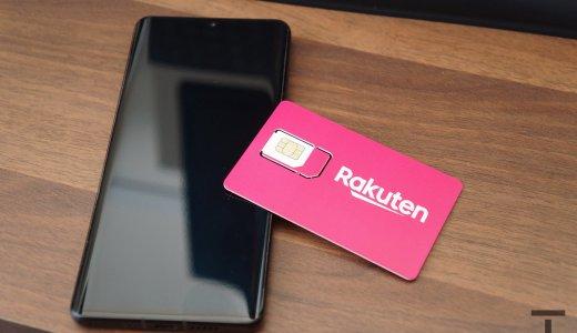 楽天モバイルのRakuten UN-LIMITをP30 Pro(HW-02L)、iPhone XS Maxで使う。データ通信、音声通話、SMSも利用可能。